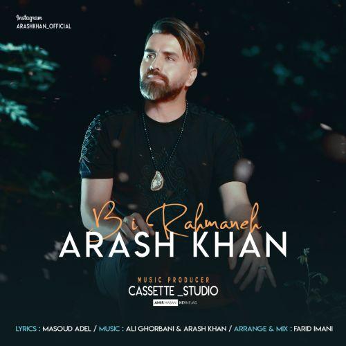 دانلود آهنگ جدید آرش خان بیرحمانه