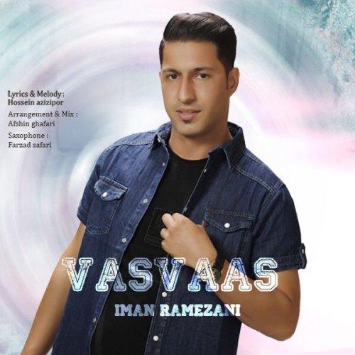 دانلود آهنگ جدید ایمان رمضانی وسواس