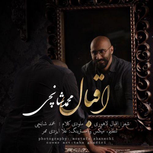 دانلود آهنگ جدید محمد شانِچی اقبال