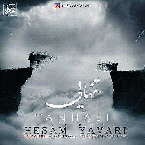 دانلود آهنگ جدید حسام یاوری تنهایی