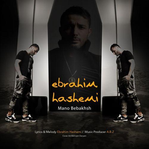 دانلود آهنگ جدید ابراهیم هاشمی منو ببخش