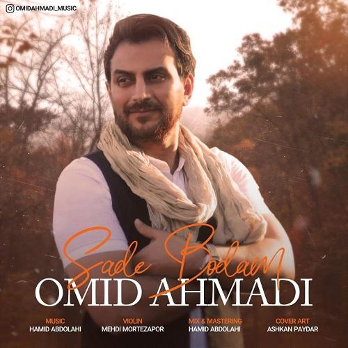 دانلود آهنگ جدید امید احمدی ساده بودم