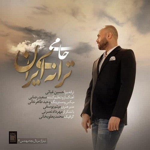دانلود آهنگ جدید حامی ترانه ی ایران