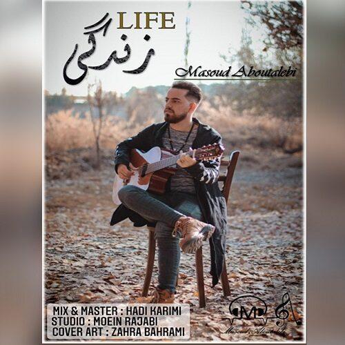 دانلود آهنگ جدید مسعود ابوطالبی زندگی