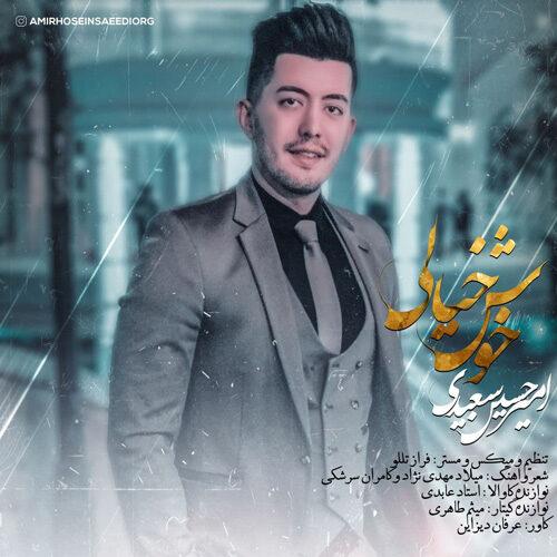 دانلود آهنگ جدید امیرحسین سعیدی خوش خیالی