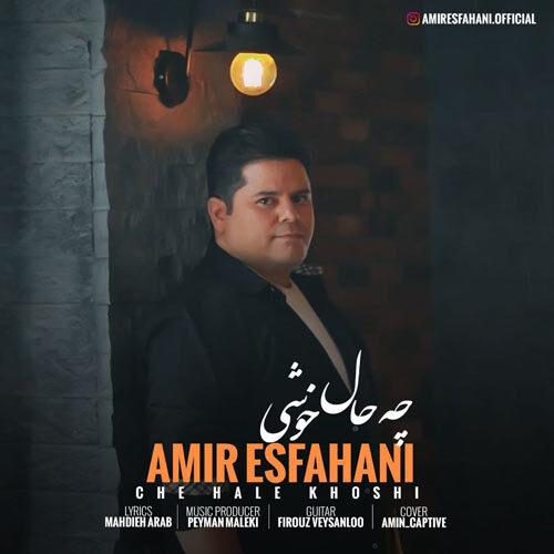 دانلود آهنگ جدید امیر اصفهانی چه حال خوشی