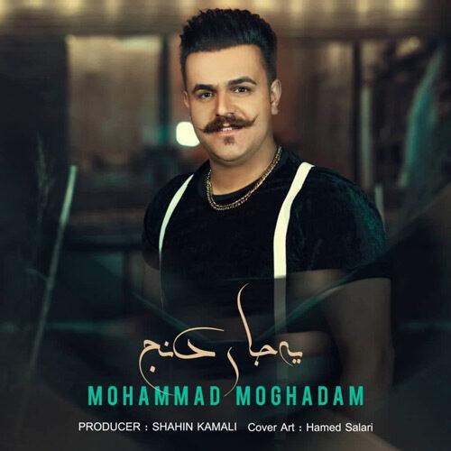 دانلود آهنگ جدید محمد مقدم یه جای دنج