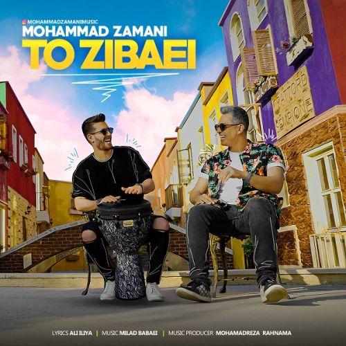 دانلود آهنگ جدید محمد زمانی تو زیبایی