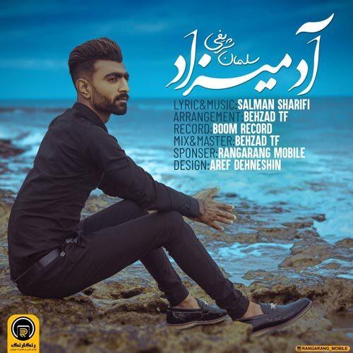 دانلود آهنگ جدید سلمان شریفی آدمیزاد