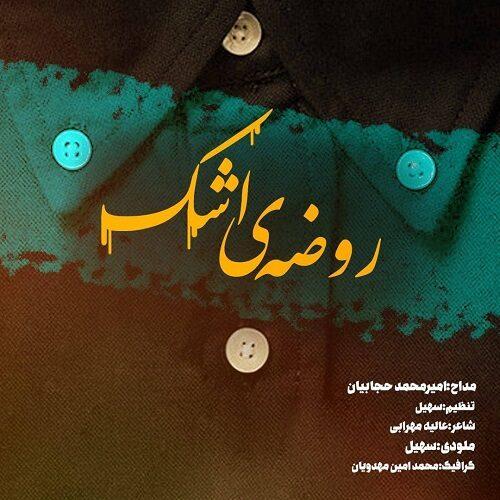 دانلود آهنگ جدید امیر محمد حجابیان روضه ی اشک