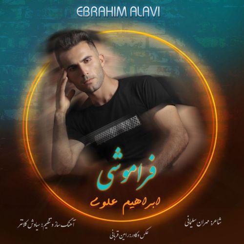 دانلود آهنگ جدید ابراهیم علوی فراموشی