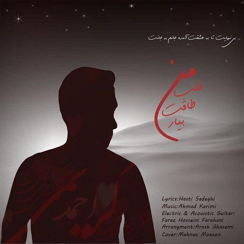 دانلود آهنگ جدید احمد کریمی قلب من طاقت بیار