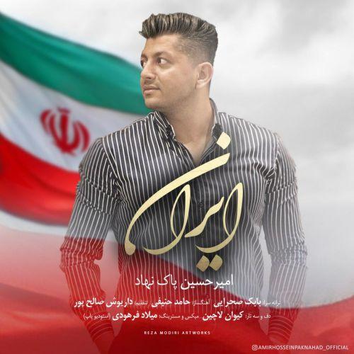 دانلود آهنگ جدید امیرحسین پاکنهاد ایران