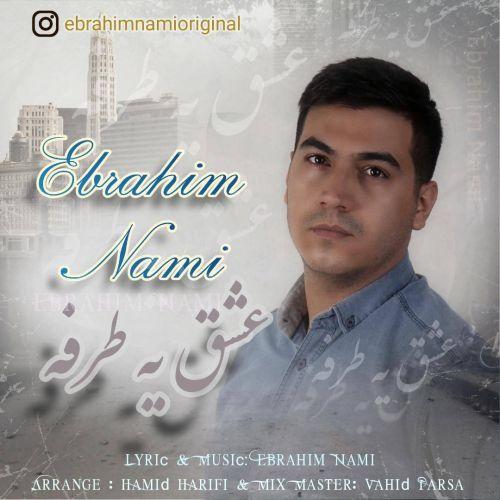 دانلود آهنگ جدید ابراهیم نامی عشق یه طرفه