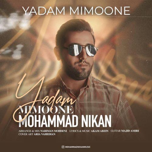دانلود آهنگ جدید محمد نیکان یادم میمونه